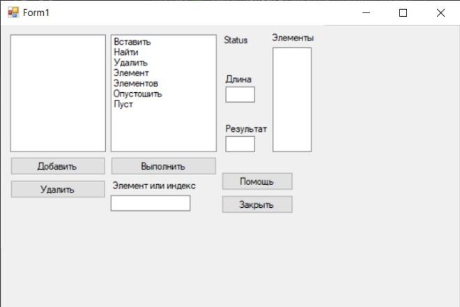 Напишу программу на C#. WinForms, WPF, ASP NET 17 - kwork.ru