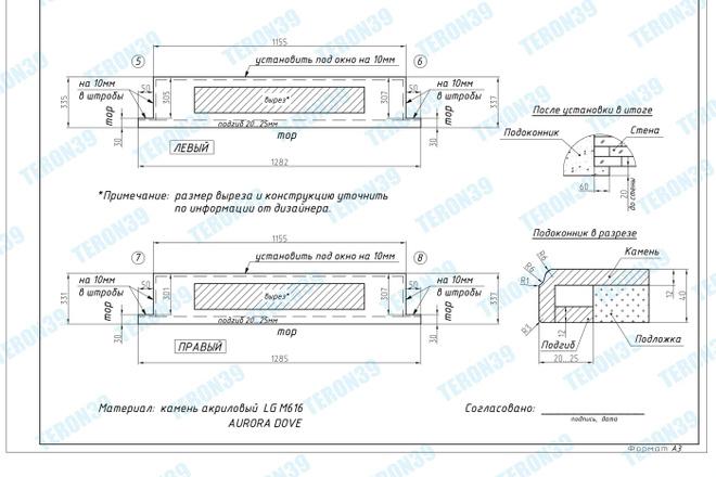 Выполняю простые и сложные чертежи в AutoCAD 1 - kwork.ru