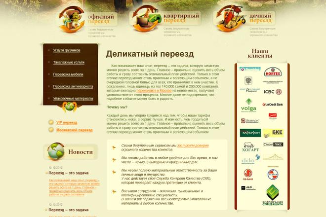 Копирование сайта на Wordpress 15 - kwork.ru