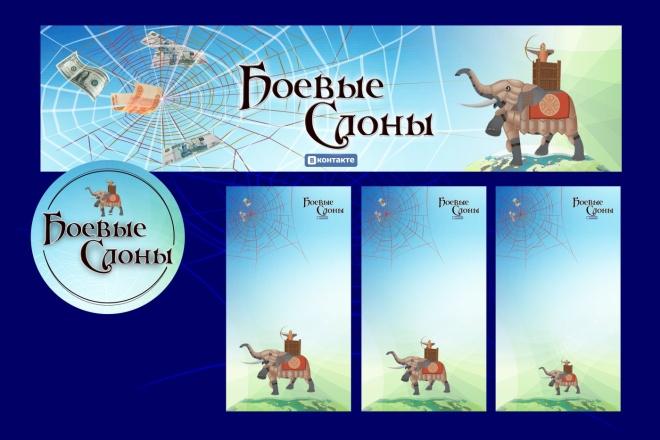 Оформлю ваше сообщество ВК 1 - kwork.ru