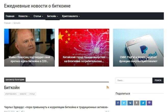 Установка CMS Wordpress на хостинг с полной настройкой 2 - kwork.ru