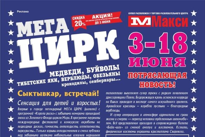Разработаю рекламный макет для журнала, газеты 22 - kwork.ru