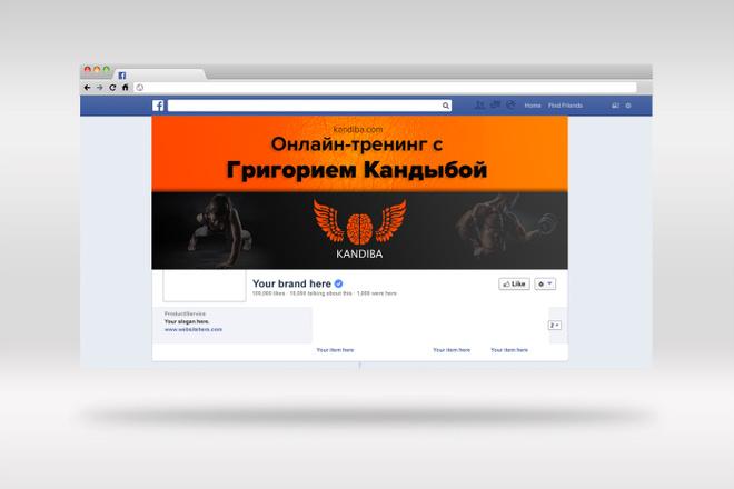 Создам стильную обложку для facebook 7 - kwork.ru