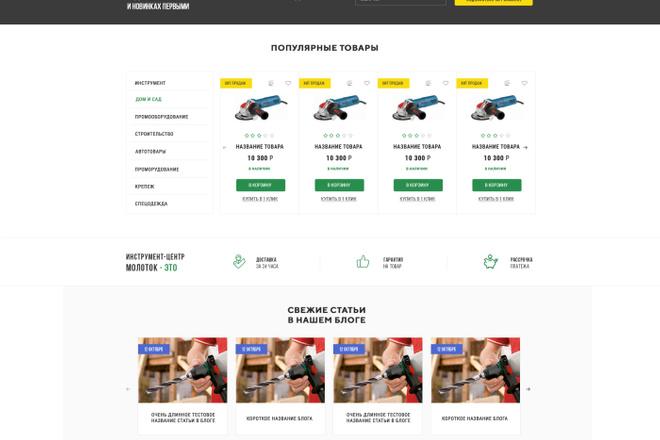 Дизайн одного блока Вашего сайта в PSD 57 - kwork.ru