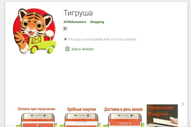 Грамотно опубликую приложение на Google Play на ВАШ аккаунт 19 - kwork.ru