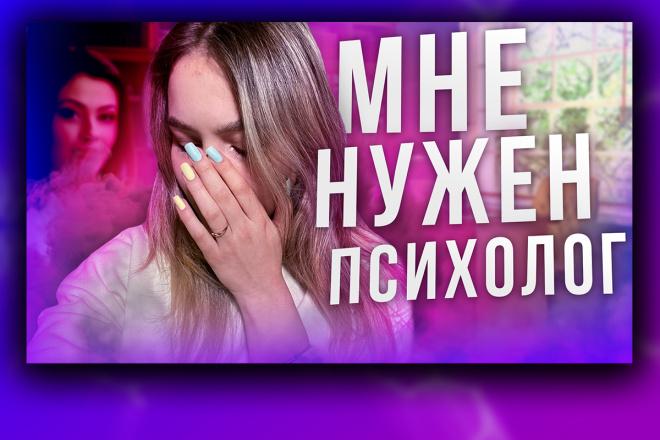 Креативные превью картинки для ваших видео в YouTube 22 - kwork.ru