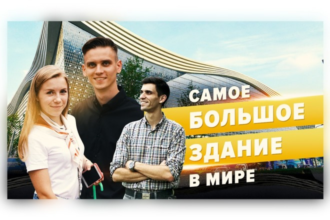 Сделаю превью для видеролика на YouTube 72 - kwork.ru