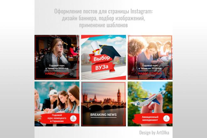 Дизайн для Инстаграм 14 - kwork.ru