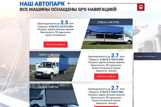 Вёрстка сайтов по доступной цене 154 - kwork.ru