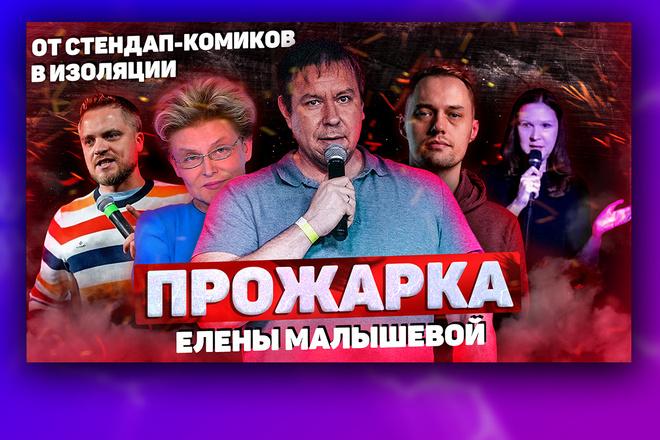 Креативные превью картинки для ваших видео в YouTube 27 - kwork.ru