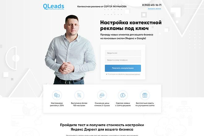 Дизайн Landing Page в PSD 3 - kwork.ru