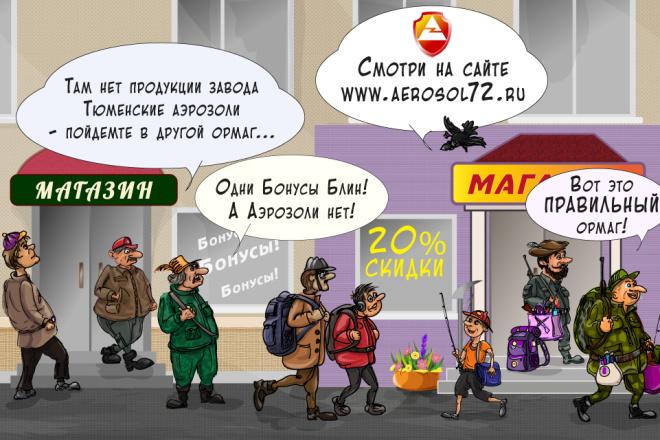 Нарисую карикатуру 17 - kwork.ru