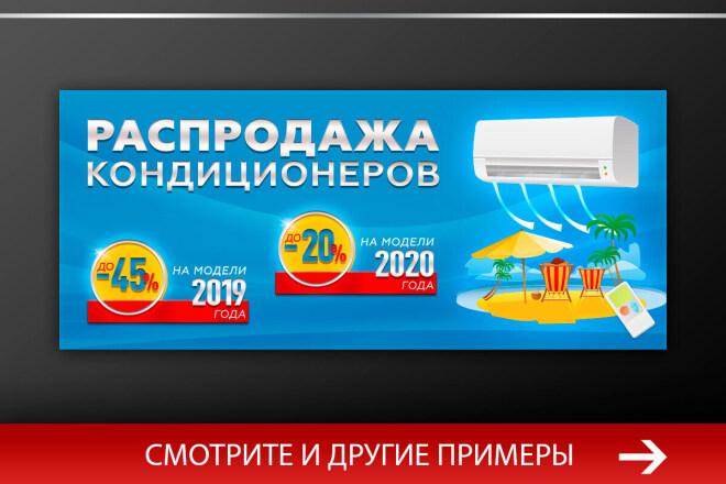 Баннер, который продаст. Креатив для соцсетей и сайтов. Идеи + 13 - kwork.ru