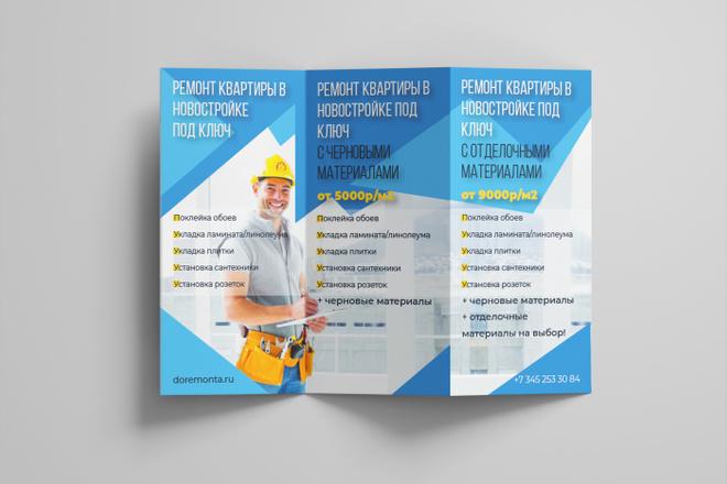 Дизайн коммерческого предложения 5 - kwork.ru