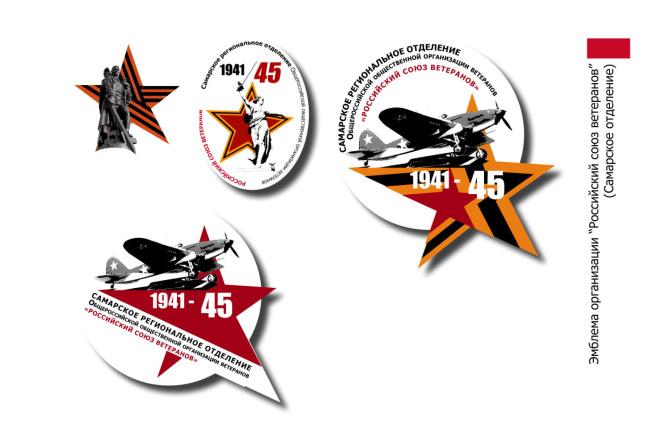Разработка логотипа 2 - kwork.ru