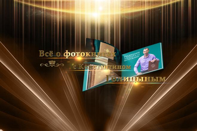 Шапка для канала YouTube 19 - kwork.ru