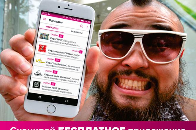 В аренду - мобильное приложение iOS и Android 1 - kwork.ru