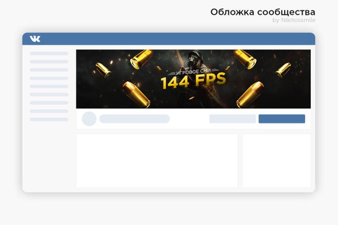 Профессиональное оформление вашей группы ВК. Дизайн групп Вконтакте 35 - kwork.ru