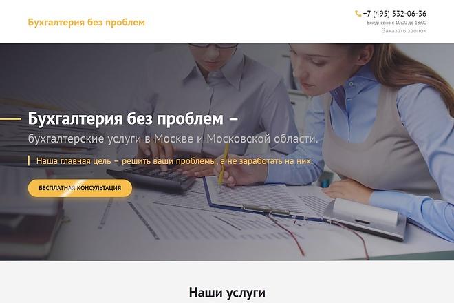 Сайт под ключ. Landing Page. Backend 178 - kwork.ru