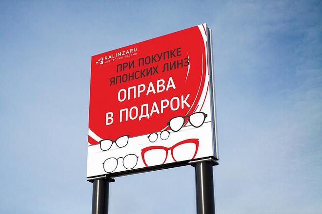 Дизайн для наружной рекламы 118 - kwork.ru