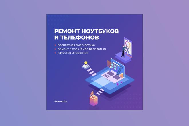 Баннер 5 - kwork.ru