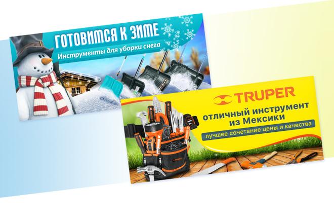 Создам 3 уникальных рекламных баннера 49 - kwork.ru