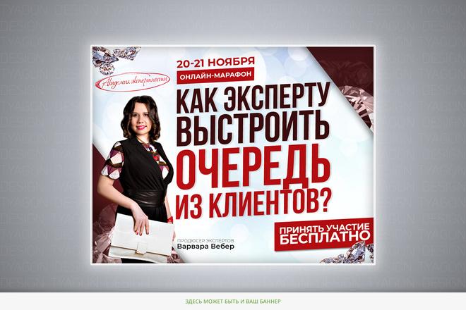 Рекламный Баннер для Web, Интернета, Директ, Инстаграм и не только 1 - kwork.ru