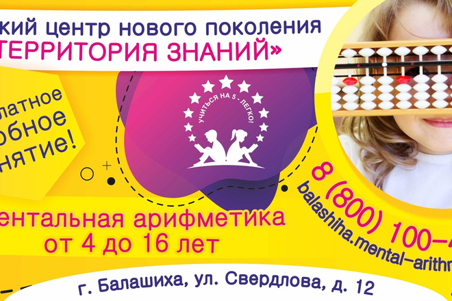 Дизайн макета для билборда, рекламы, баннера 3 - kwork.ru