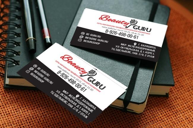 Сделаю дизайн-макет визитной карточки 17 - kwork.ru