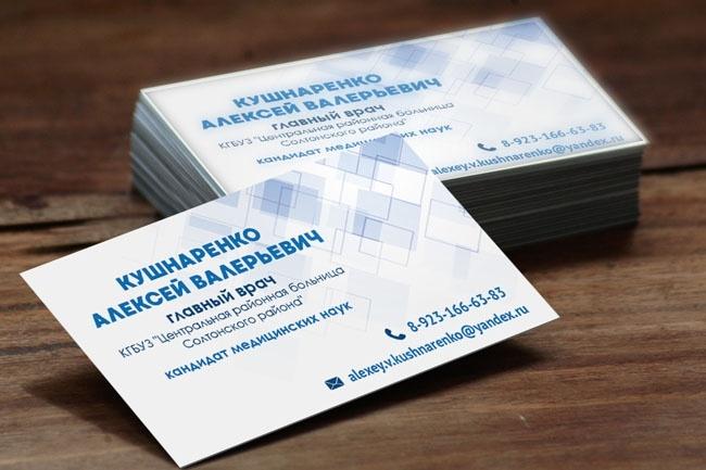 Сделаю дизайн-макет визитной карточки 20 - kwork.ru