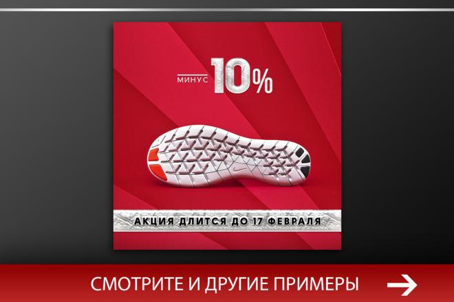 Баннер, который продаст. Креатив для соцсетей и сайтов. Идеи + 92 - kwork.ru