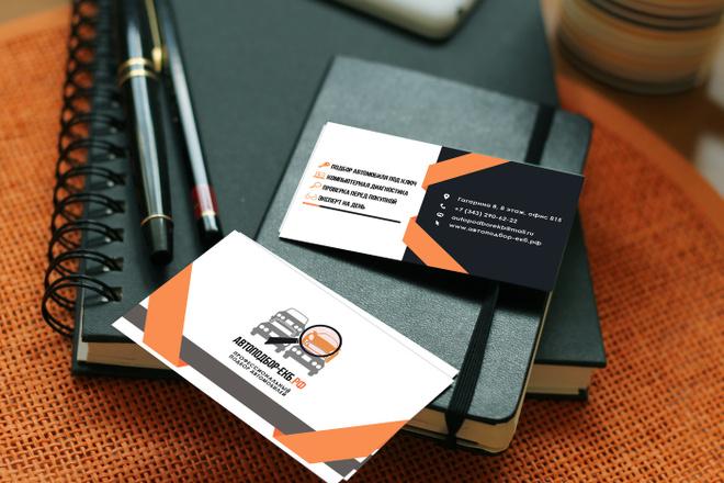 Дизайн визиток 25 - kwork.ru