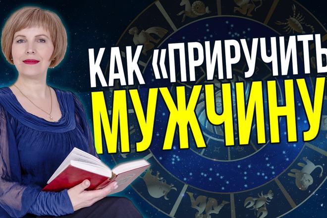 Превью картинка для YouTube 1 - kwork.ru
