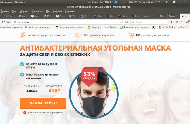 Скопирую страницу любой landing page с установкой панели управления 25 - kwork.ru