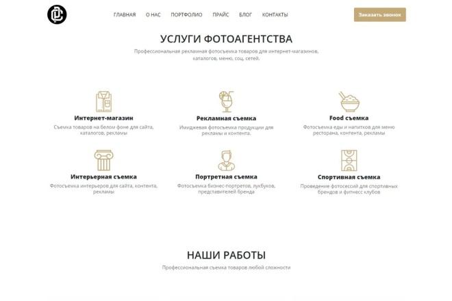 Доделаю html и сss код вашего сайта 8 - kwork.ru