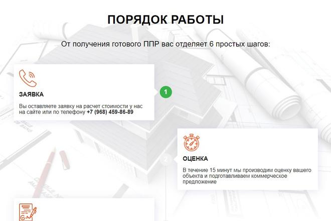 Создам продающий Landing Page под ключ 20 - kwork.ru