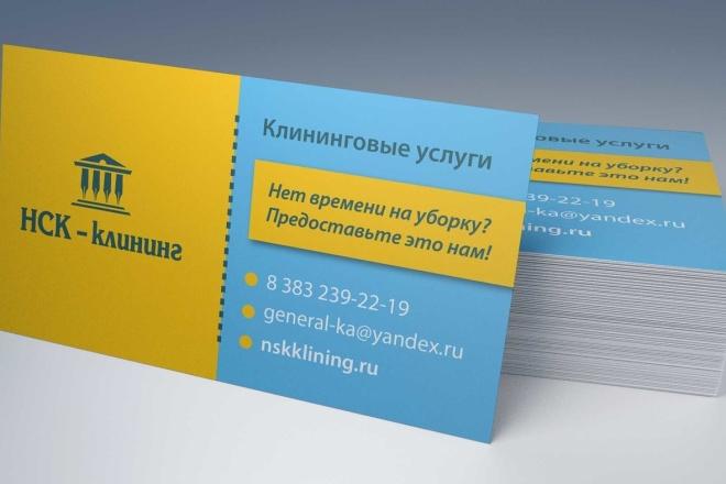 Дизайн визитки, исходники для печати бесплатно 9 - kwork.ru