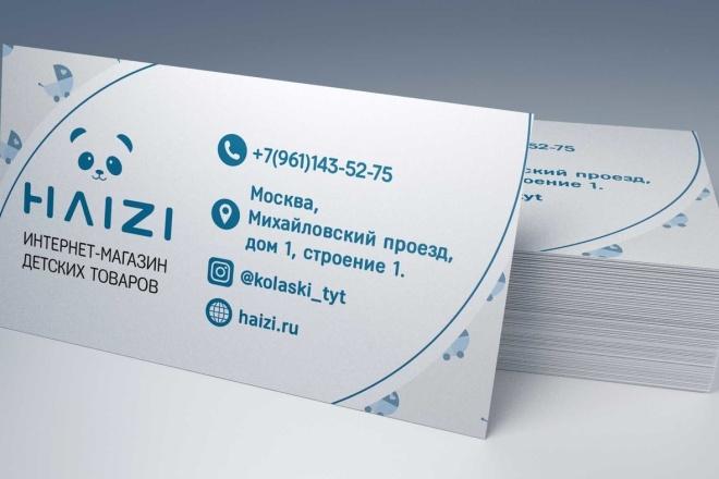 Дизайн визитки, исходники для печати бесплатно 2 - kwork.ru
