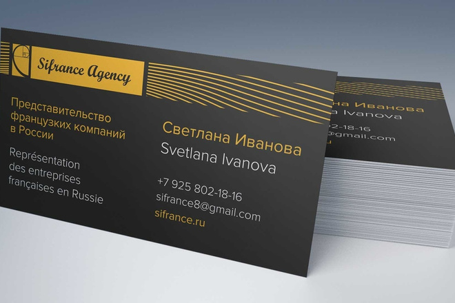Дизайн визитки, исходники для печати бесплатно 1 - kwork.ru