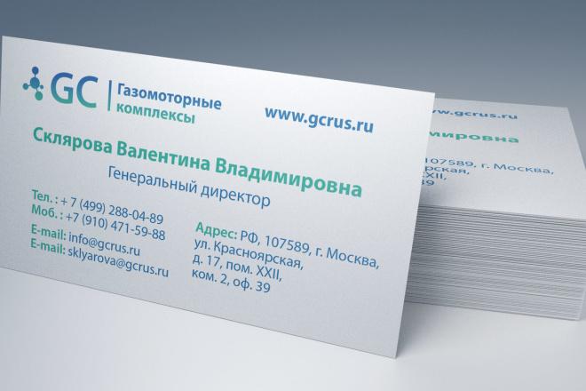 Дизайн визитки, исходники для печати бесплатно 6 - kwork.ru