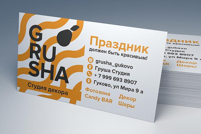 Дизайн визитки, исходники для печати бесплатно 4 - kwork.ru