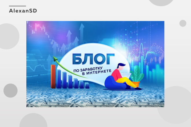 Создам уникальную графическую шапку для сайта 6 - kwork.ru