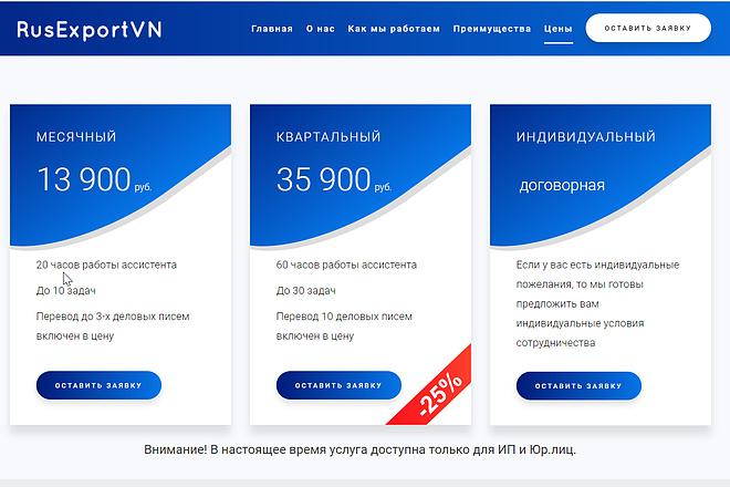 Разработка Landing Page Под ключ Только уникальный дизайн 1 - kwork.ru