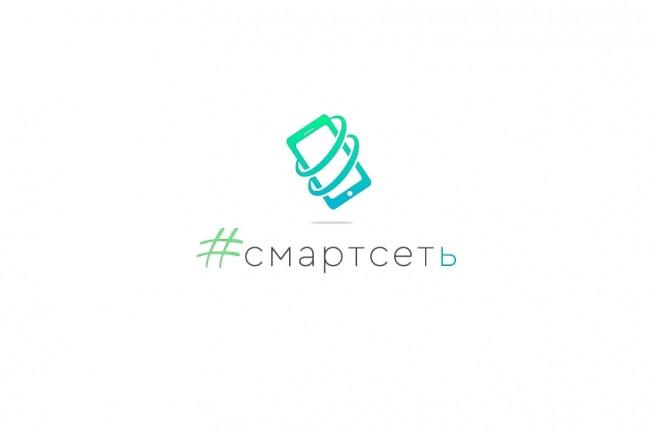 Создам три варианта логотипа в векторе 44 - kwork.ru