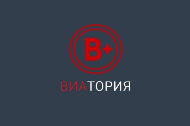 Создам три варианта логотипа в векторе 93 - kwork.ru