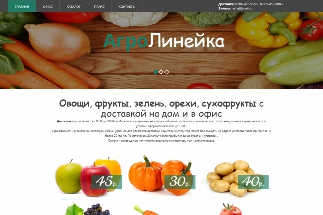 Натяну HTML шаблон на CMS Joomla 3. х 9 - kwork.ru