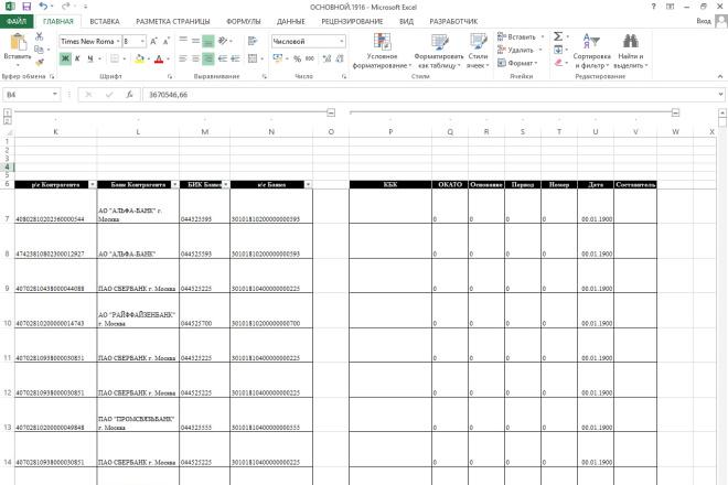 Напишу макрос на VBA для Excel 117 - kwork.ru