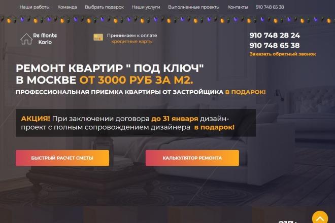 Создам адаптивный сайт визитку + базовое SEO + SSL 3 - kwork.ru