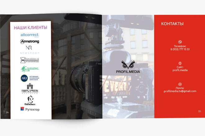 Разработаю Маркетинг Кит, для личных встреч и рассылки 59 - kwork.ru