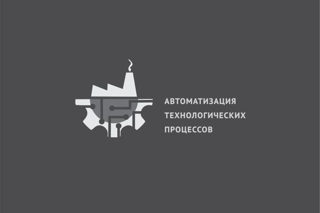 Разработаю логотип + подарок 23 - kwork.ru